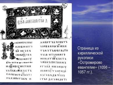 Страница из кириллической рукописи «Остромирово евангелие» (1056 – 1057 гг.).