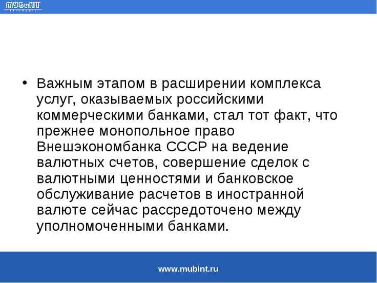 Важным этапом в расширении комплекса услуг, оказываемых российскими коммерчес...