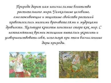 Природа дарит нам неисчислимые богатства растительного мира. Уникальные целеб...