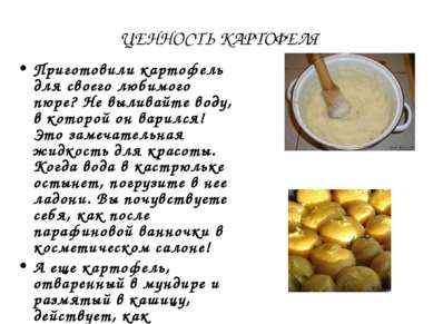 ЦЕННОСТЬ КАРТОФЕЛЯ Приготовили картофель для своего любимого пюре? Не выливай...
