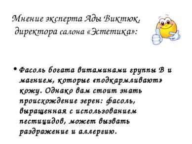 Мнение эксперта Ады Виктюк, директора салона «Эстетика»: Фасоль богата витами...