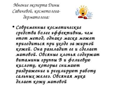 Мнение эксперта Дины Савичевой, косметолога-дерматолога: Современные косметич...