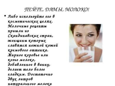ПЕЙТЕ, ДАМЫ, МОЛОКО! Либо используйте его в косметических целях. Молочные рец...