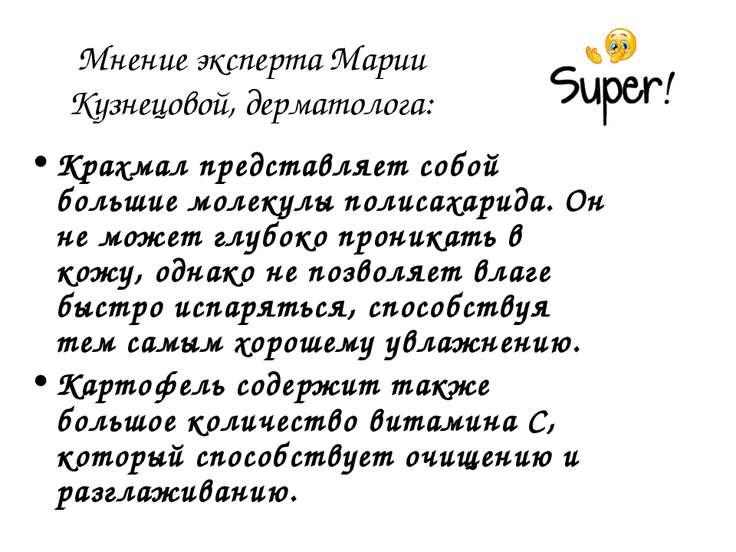 Мнение эксперта Марии Кузнецовой, дерматолога: Крахмал представляет собой бол...