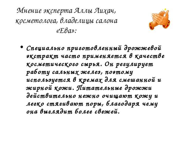 Мнение эксперта Аллы Лихач, косметолога, владелицы салона «Ева»: Специально п...