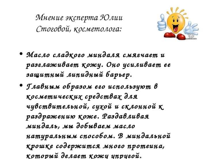 Мнение эксперта Юлии Стоговой, косметолога: Масло сладкого миндаля смягчает и...