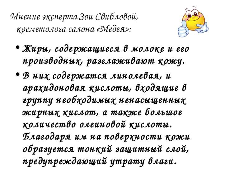 Мнение эксперта Зои Свибловой, косметолога салона «Медея»: Жиры, содержащиеся...