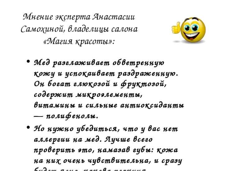 Мнение эксперта Анастасии Самохиной, владелицы салона «Магия красоты»: Мед ра...