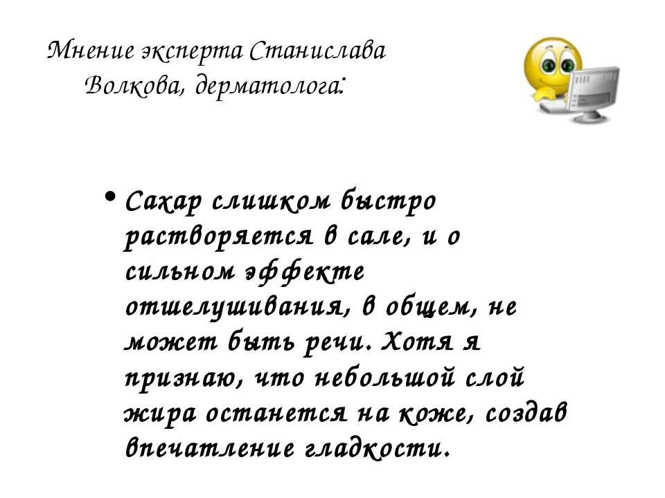 Мнение эксперта Станислава Волкова, дерматолога: Сахар слишком быстро раствор...