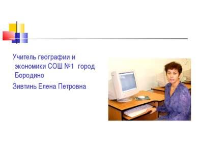 Учитель географии и экономики СОШ №1 город Бородино Зивтинь Елена Петровна