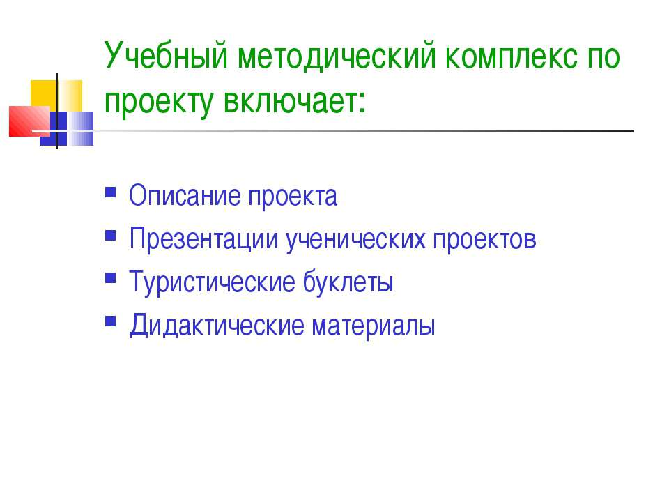 Учебный методический комплекс по проекту включает: Описание проекта Презентац...