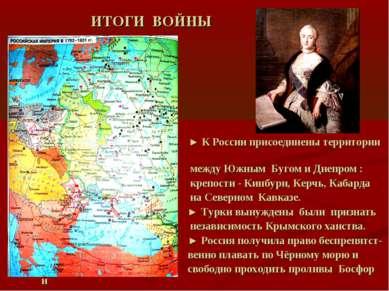 ИТОГИ ВОЙНЫ ► К России присоединены территории между Южным Бугом и Днепром : ...