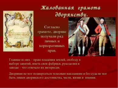 Жалованная грамота дворянству. Согласно грамоте, дворяне получали ряд личных ...