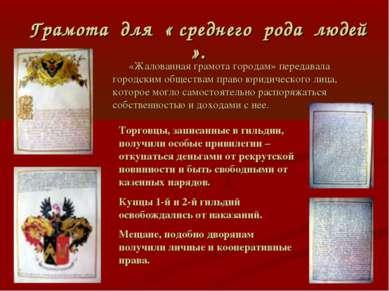 «Жалованная грамота городам» передавала городским обществам право юридическог...