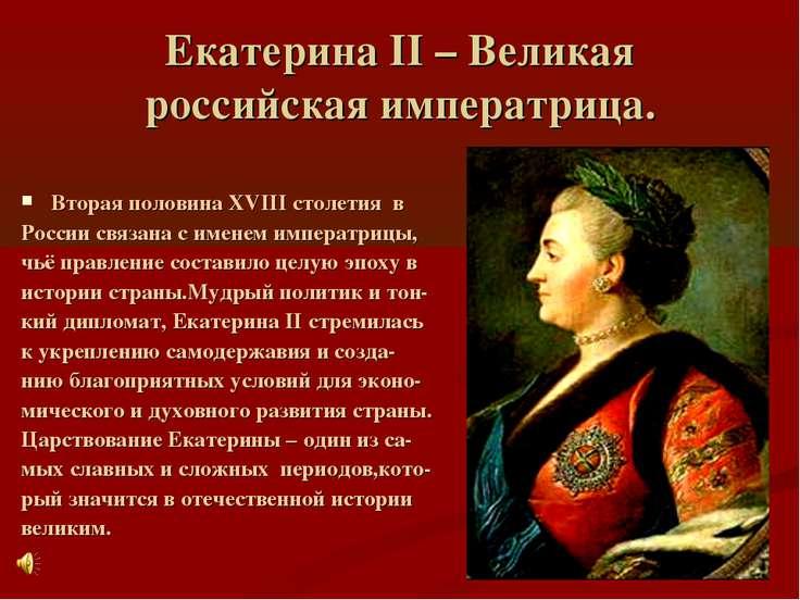 Реферат на тему екатерина 2 исторический портрет 7741