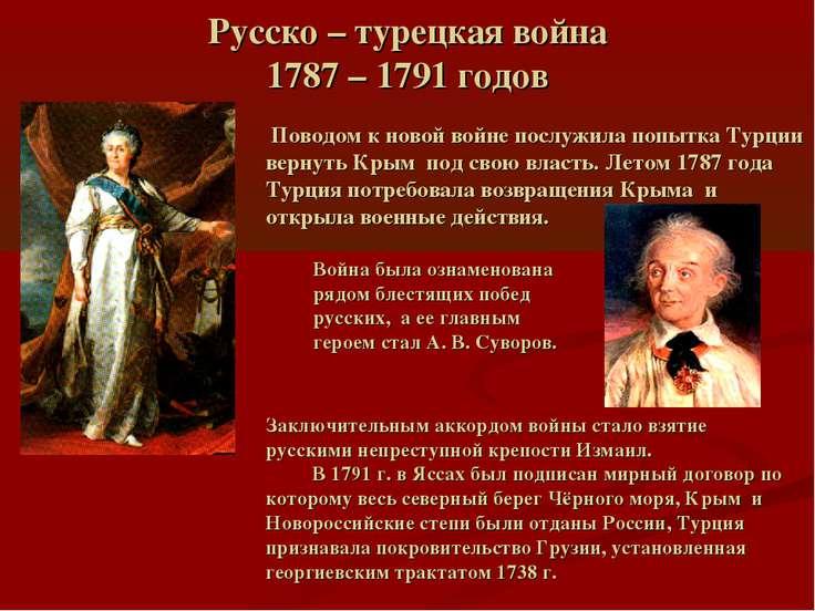 Русско – турецкая война 1787 – 1791 годов Поводом к новой войне послужила поп...