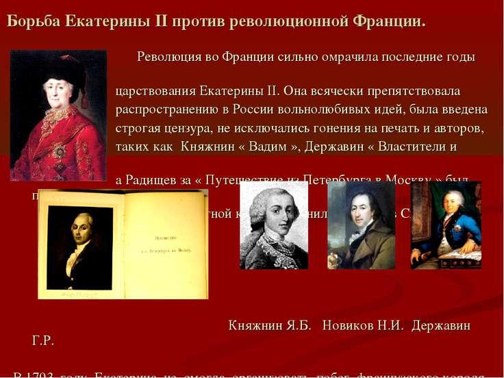 Борьба Екатерины II против революционной Франции. Революция во Франции сильно...
