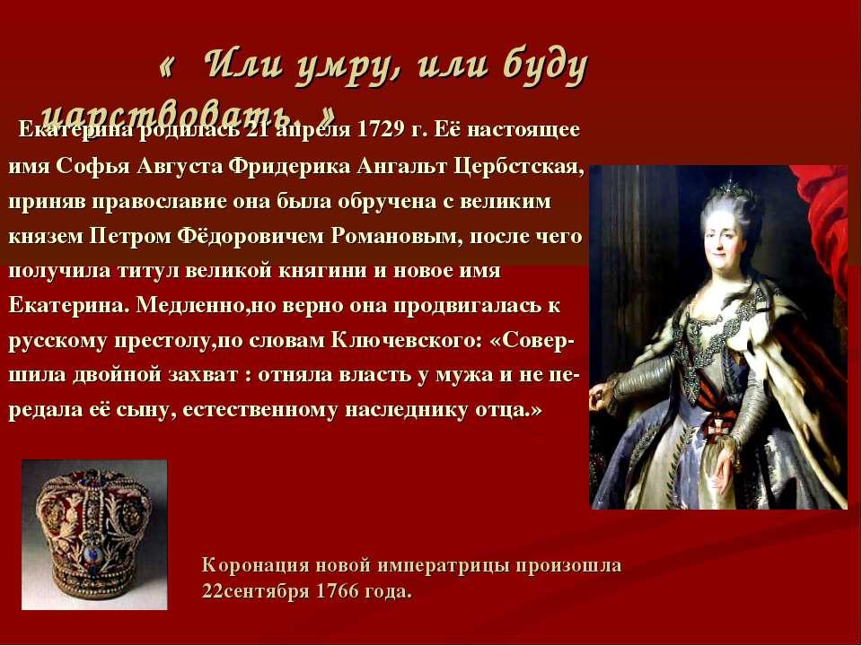 Екатерина родилась 21 апреля 1729 г. Её настоящее имя Софья Августа Фридерика...