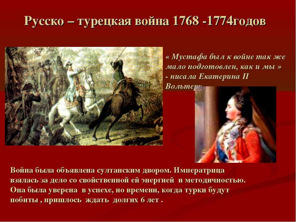 Русско – турецкая война 1768 -1774годов « Мустафа был к войне так же мало под...