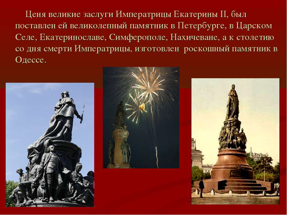 Ценя великие заслуги Императрицы Екатерины II, был поставлен ей великолепный ...
