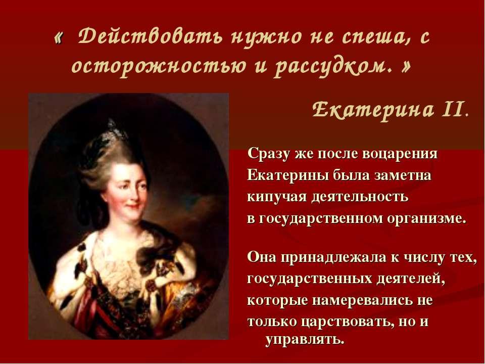 Презентация на тему Екатерина ii Великая российская императрица  Сразу же после воцарения Екатерины была заметна кипучая деятельность в госуда
