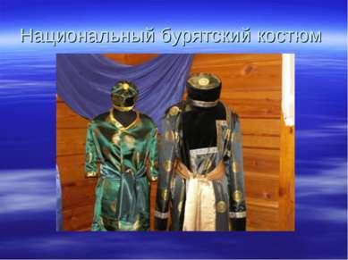 Национальный бурятский костюм