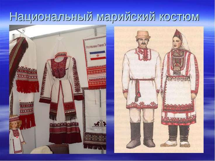 Национальный марийский костюм