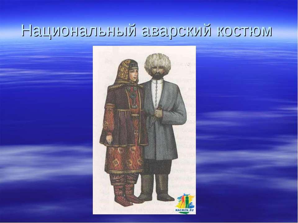 Национальный аварский костюм