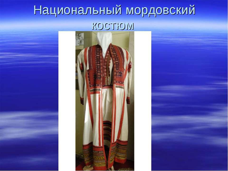 Национальный мордовский костюм
