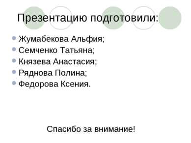 Презентацию подготовили: Жумабекова Альфия; Семченко Татьяна; Князева Анастас...