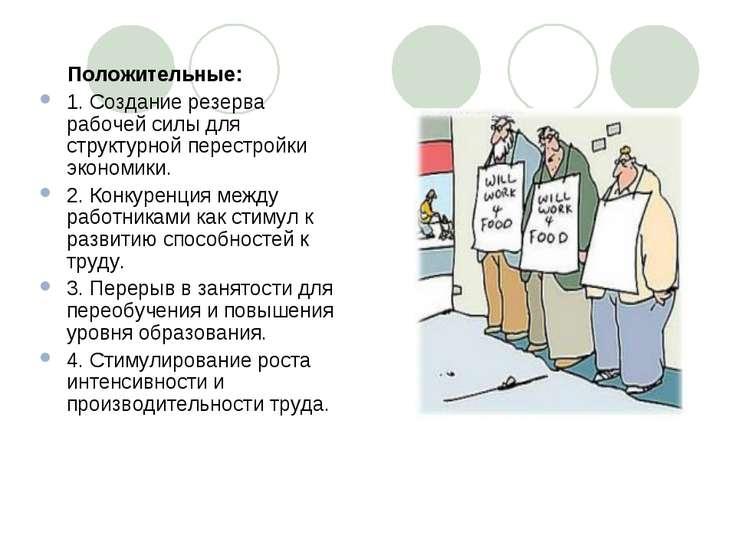 Положительные: 1. Создание резерва рабочей силы для структурной перестройки э...