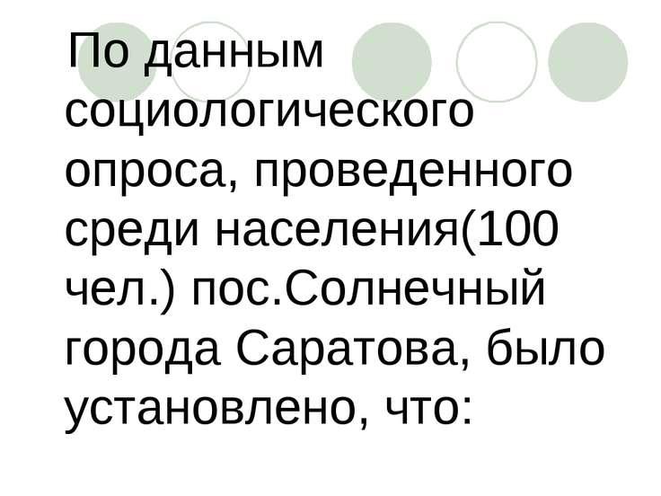 По данным социологического опроса, проведенного среди населения(100 чел.) пос...