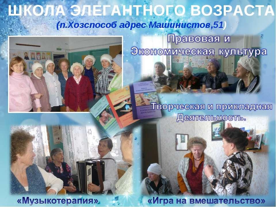 ШКОЛА ЭЛЕГАНТНОГО ВОЗРАСТА (п.Хозспособ адрес Машинистов,51)