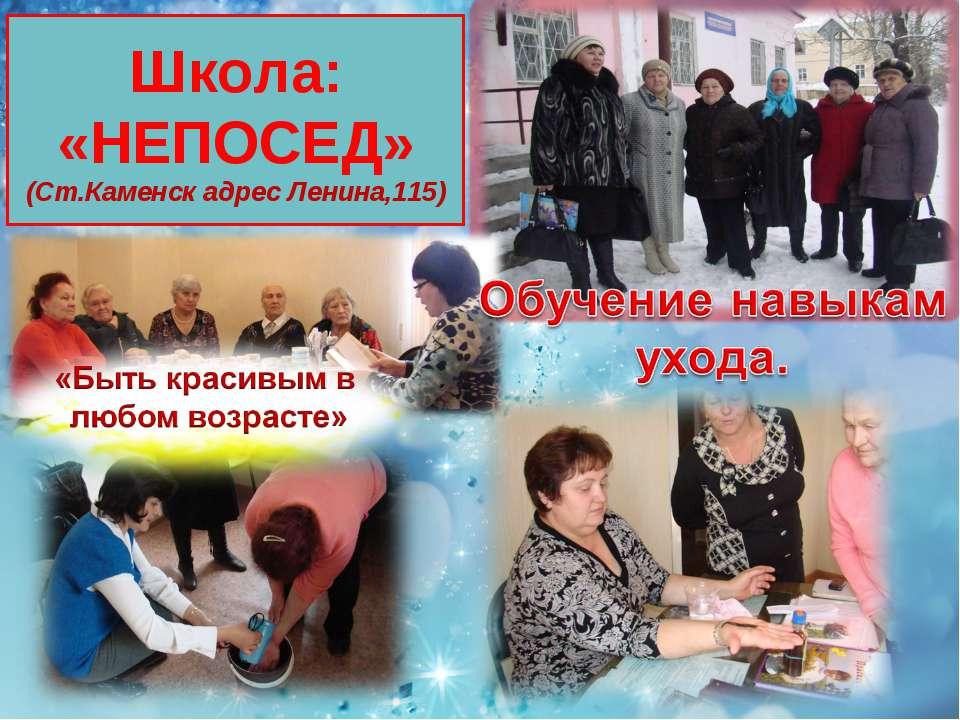 Школа: «НЕПОСЕД» (Ст.Каменск адрес Ленина,115)