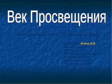 Урок-презентация по курсу: «Новая история 7 класс» Выполнила Есина А.В. учите...