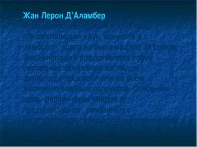 Жан Лерон Д'Аламбер стал инициатором создания в 1751 году «Энциклопедии наук,...