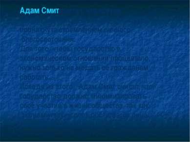 Адам Смит считал, что всякая хозяйственная деятельность человека проникнута с...