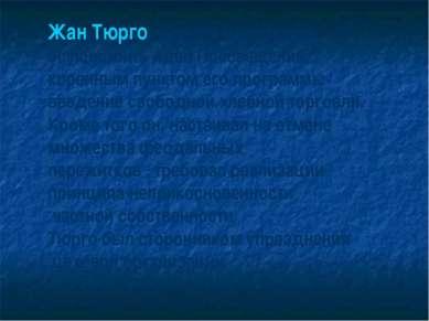 Жан Тюрго пытался на практике осуществить идеи Просвещения, коренным пунктом ...