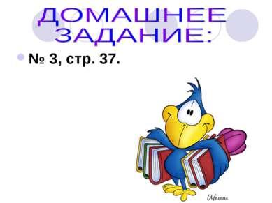 № 3, стр. 37.