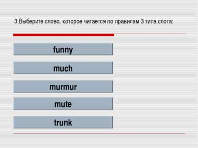 3.Выберите слово, которое читается по правилам 3 типа слога: funny much murmu...