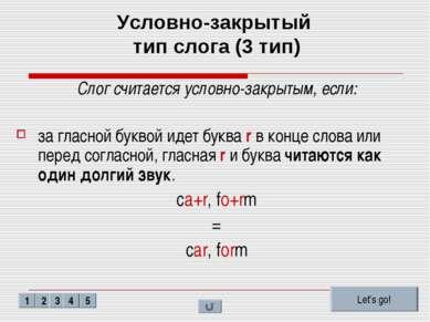 Условно-закрытый тип слога (3 тип) Слог считается условно-закрытым, если: за ...