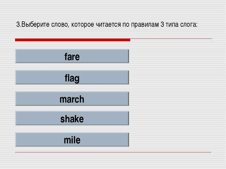3.Выберите слово, которое читается по правилам 3 типа слога: fare flag march ...