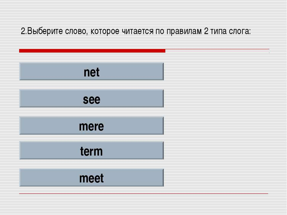 2.Выберите слово, которое читается по правилам 2 типа слога: net see mere ter...