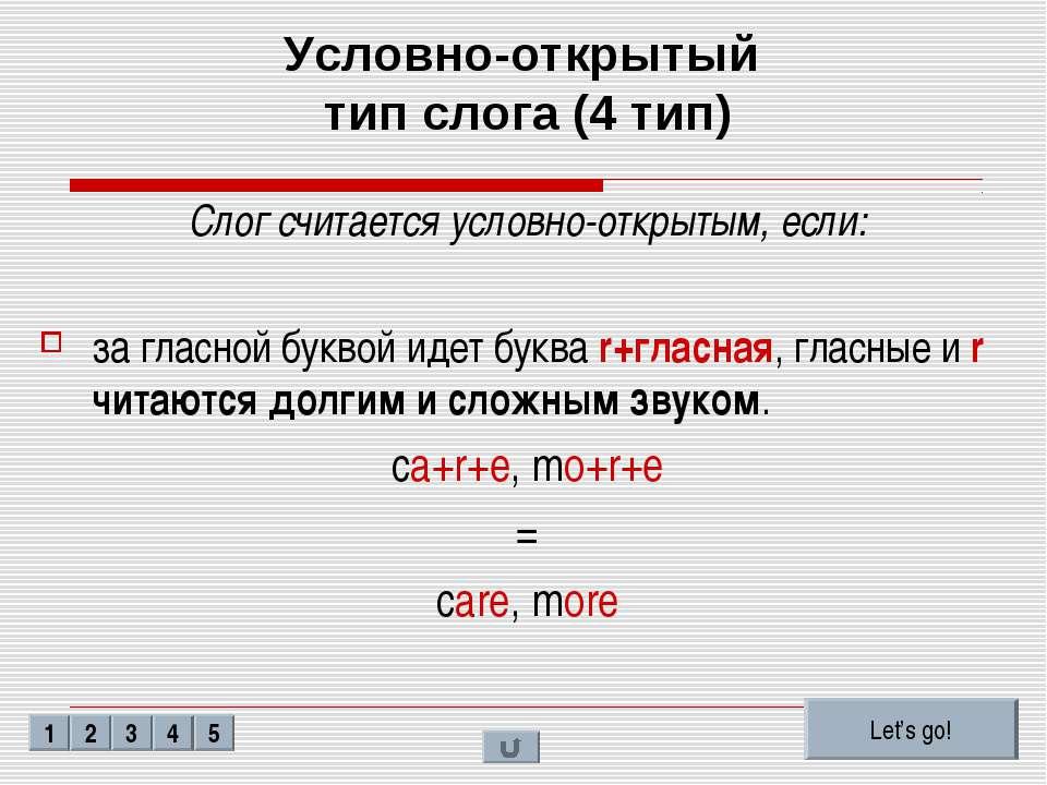 Условно-открытый тип слога (4 тип) Слог считается условно-открытым, если: за ...