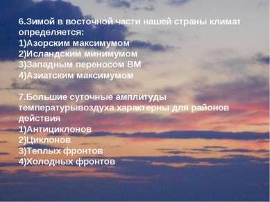 6.Зимой в восточной части нашей страны климат определяется: 1)Азорским максим...