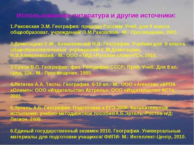 Использованная литература и другие источники: 1.Раковская Э.М. География: при...