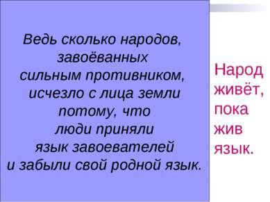 Народ живёт, пока жив язык. Ведь сколько народов, завоёванных сильным противн...
