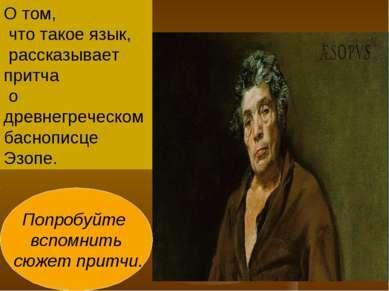 О том, что такое язык, рассказывает притча о древнегреческом баснописце Эзопе...