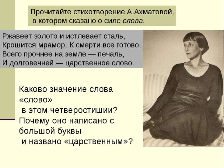Прочитайте стихотворение А.Ахматовой, в котором сказано о силе слова. Ржавеет...