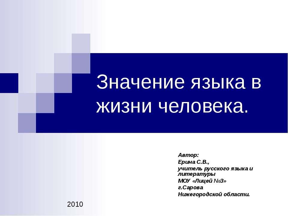 Значение языка в жизни человека. Автор: Ерина С.В., учитель русского языка и ...